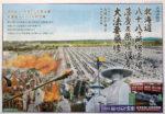 ばらと霊園 チラシ発行日:2013/3/12