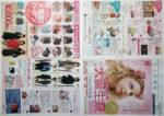 大丸札幌店 チラシ発行日:2013/3/6