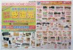 ホクレンホームセンター チラシ発行日:2013/3/9
