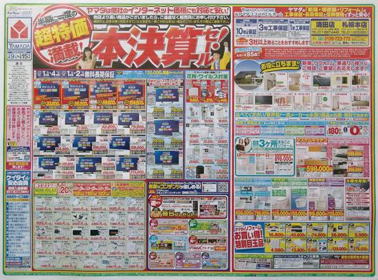 ヤマダ電機 チラシ発行日:2013/2/23