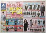 洋服の青山 チラシ発行日:2013/3/9