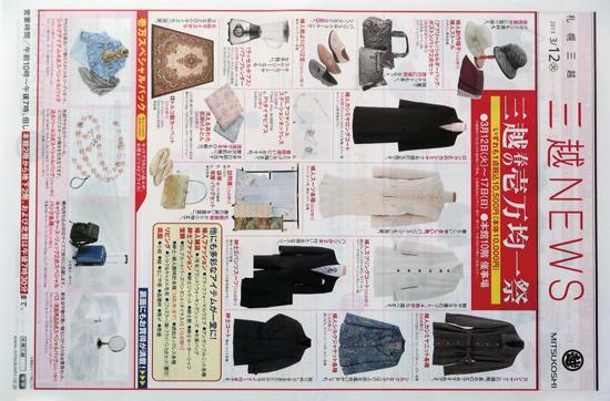 三越 チラシ発行日:2013/3/12