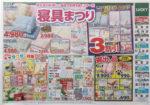 北雄ラッキー チラシ発行日:2013/3/12
