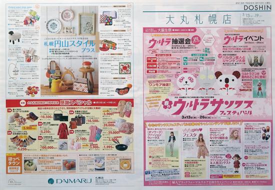 大丸札幌店 チラシ発行日:2013/3/13