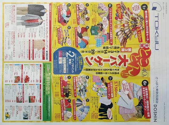 東急百貨店 チラシ発行日:2013/3/14