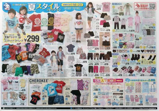 西松屋 チラシ発行日:2013/3/14