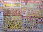 ケーズデンキ チラシ発行日:2013/3/16