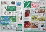 東急ハンズ チラシ発行日:2013/3/16