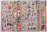 東光ストア チラシ発行日:2013/3/16