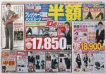 はるやま チラシ発行日:2013/3/16