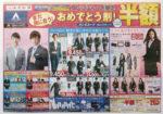 洋服の青山 チラシ発行日:2013/3/16