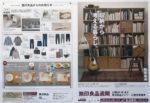 無印良品 チラシ発行日:2013/3/15