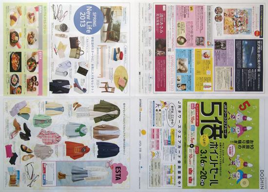 JRタワー チラシ発行日:2013/3/16