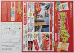 ホクレン チラシ発行日:2013/3/15