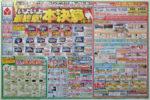 ヤマダ電機 チラシ発行日:2013/3/16