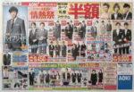アオキ チラシ発行日:2013/3/16