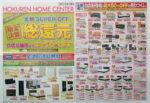 ホクレンホームセンター チラシ発行日:2013/3/16