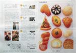 札幌パン・洋菓子教室 チラシ発行日:2013/3/18