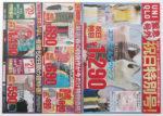 ユニクロ チラシ発行日:2013/3/20