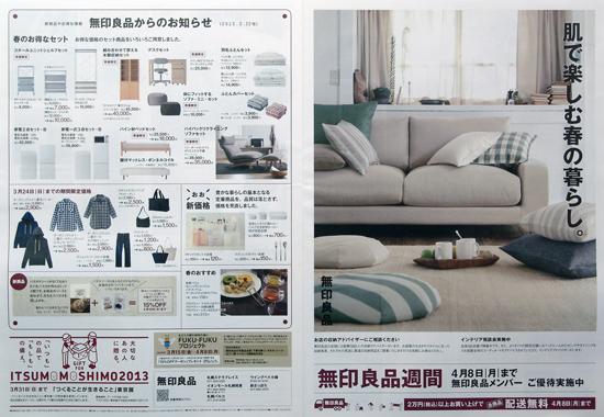 無印良品 チラシ発行日:2013/3/22