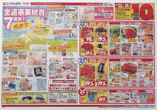 コープさッぽろ チラシ発行日:2013/3/22