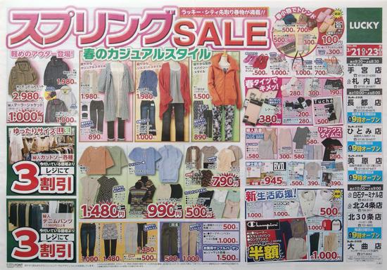 北雄ラッキー チラシ発行日:2013/3/21