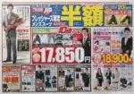 はるやま チラシ発行日:2013/3/23