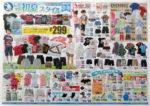 西松屋 チラシ発行日:2013/3/21