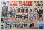 アオキ チラシ発行日:2013/3/23