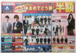 洋服の青山 チラシ発行日:2013/3/23