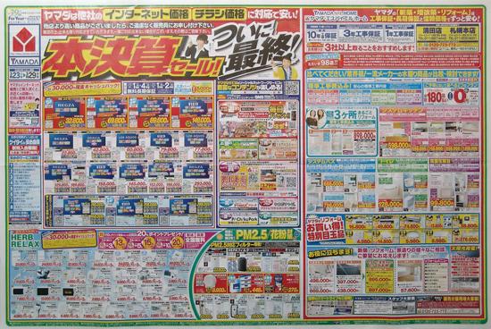 ヤマダ電機 チラシ発行日:2013/3/23