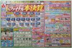 ヤマダ電機 チラシ発行日:2013/3/30