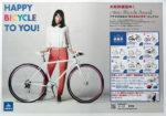 サイクルベースあさひ チラシ発行日:2013/3/29