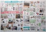 ニトリ チラシ発行日:2013/3/29