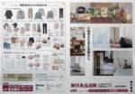 無印良品 チラシ発行日:2013/3/29