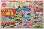 ニューステップ チラシ発行日:2013/3/28