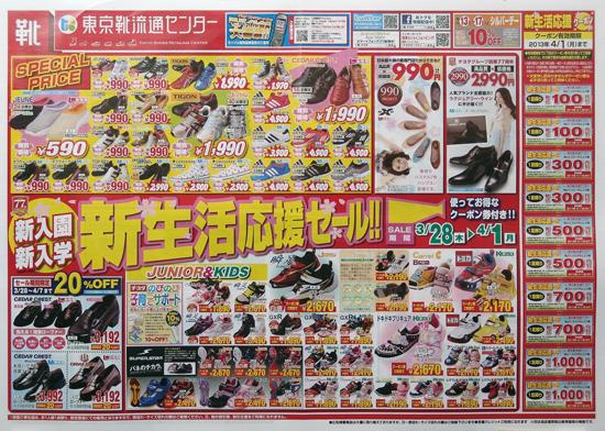 東京靴流通センター チラシ発行日:2013/3/28