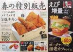 KFC チラシ発行日:2013/3/28