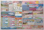 クラブツーリズム チラシ発行日:2013/3/23