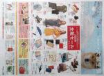 三越 チラシ発行日:2013/3/26
