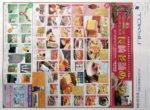 東急百貨店 チラシ発行日:2013/3/28