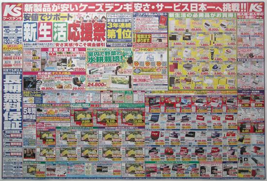 ケーズデンキ チラシ発行日:2013/3/30