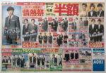 アオキ チラシ発行日:2013/3/30