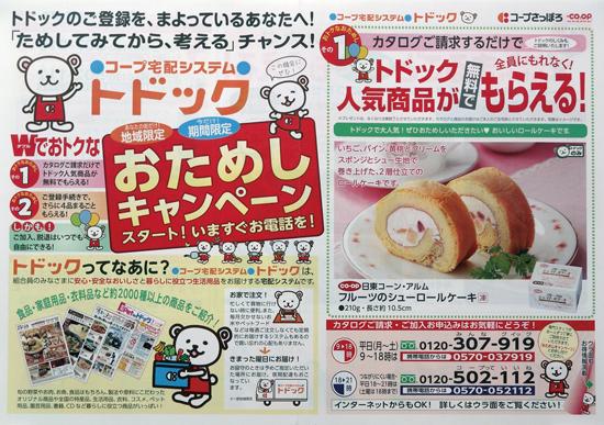 コープさっぽろ チラシ発行日:2013/4/1