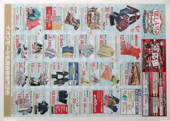 イオン チラシ発行日:2013/4/5