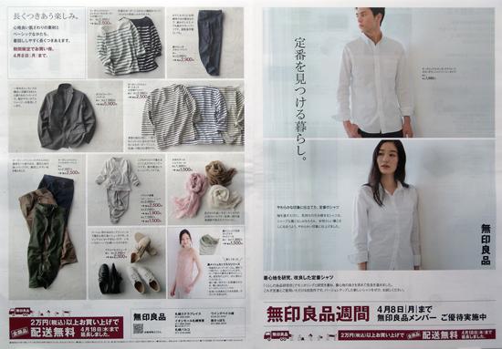 無印良品 チラシ発行日:2013/4/4