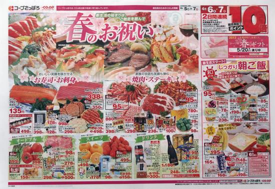 コープさっぽろ チラシ発行日:2013/4/6