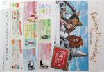 三井アウトレットパーク チラシ発行日:2013/4/26