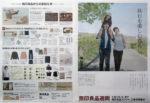 無印良品 チラシ発行日:2013/4/26