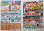 トヨタカローラ札幌 チラシ発行日:2013/4/26